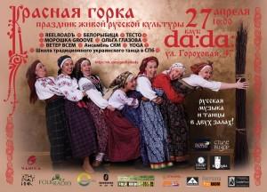 Флаер первого фестиваля Красная горка в DaDa.