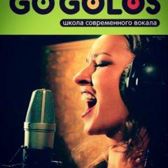 День открытых дверей в школе GoGolos